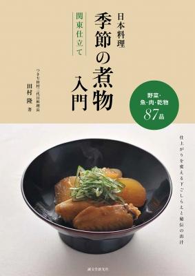 日本料理季節の煮物入門関東仕立て 野菜・魚・肉・乾物87品 仕上がりを変える下ごしらえと秘伝の出汁