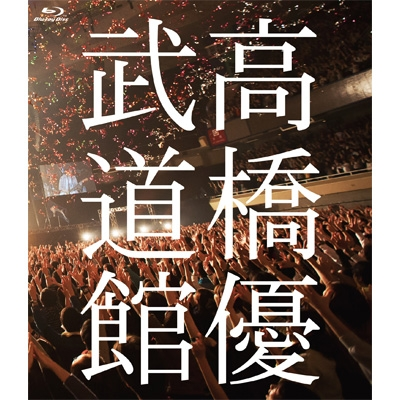 高橋優2013日本武道館【YOU CAN BREAK THE SILENCE IN BUDOKAN】 (Blu-ray)