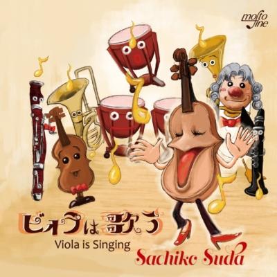 ビオラは歌う〜ヴィオラによる小品集 須田祥子、松本望