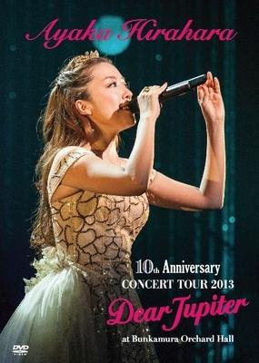 平原綾香10th Anniversary CONCERT TOUR 2013 〜Dear Jupiter〜at Bunkamura ORCHARD HALL