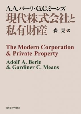 現代株式会社と私有財産