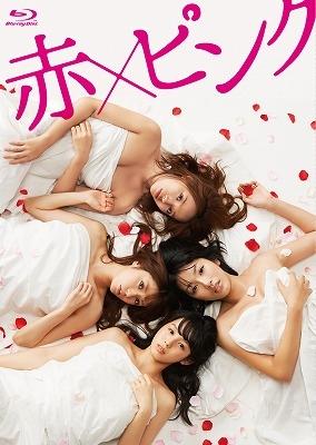 赤×ピンク ディレクターズ・ロングバージョン Blu-ray BOX