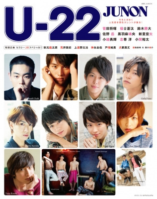 U-22 JUNON 別冊JUNON
