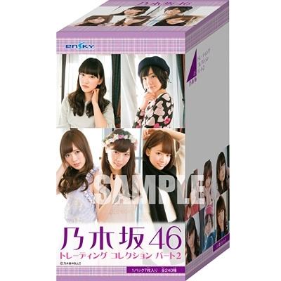 乃木坂46 Trading Collection 2 ◆1BOX 15パック入り◆