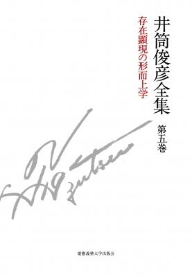 井筒俊彦全集 1978年‐1980年 第5巻 存在顕現の形而上学