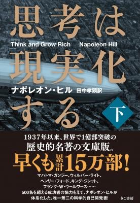 ナポレオンヒル 思考は現実化する 本