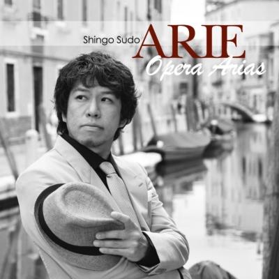 『アリエ〜オペラ・アリア集』 須藤慎吾、鈴木織衛&仙台フィル