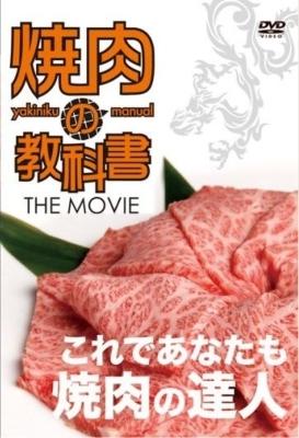 焼肉の教科書 The Movie