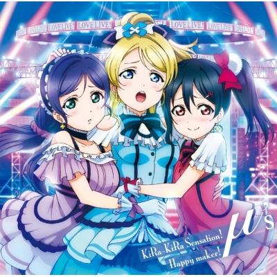 TVアニメ『ラブライブ!』2期 第12話挿入歌 / 第13話 挿入歌 「KiRa-KiRa Sensation!」 / 「Happy maker!」
