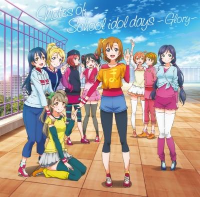 『ラブライブ!』TVアニメ2期 オリジナルサウンドトラック Notes of School idol days 〜Glory〜
