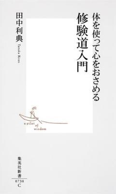 体を使って心をおさめる修験道入門 集英社新書
