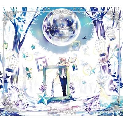 Hello,World!(+DVD)【初回限定盤】