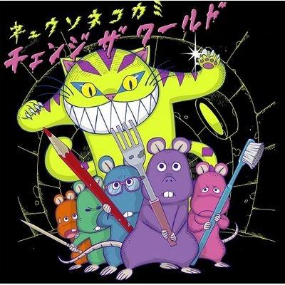 チェンジザワールド (+DVD)【初回限定盤】