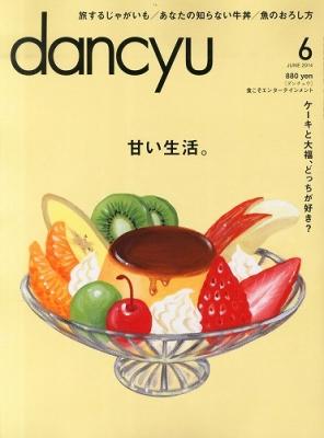 dancyu (ダンチュウ)2014年 6月号