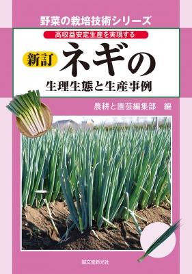 ネギの生理生態と生産事例 高収益安定生産を実現する 野菜の栽培技術シリーズ