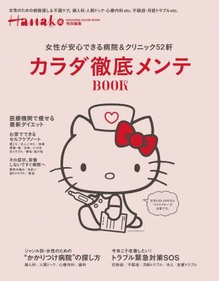 Hanako特別編集 カラダ徹底メンテbook