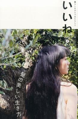 いいね 月刊クーヨン 2014年 6月号増刊