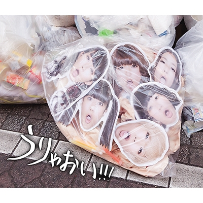 BEST ALBUM 「うりゃおい!!!」 【DELUXE盤】(2CD+DVD)