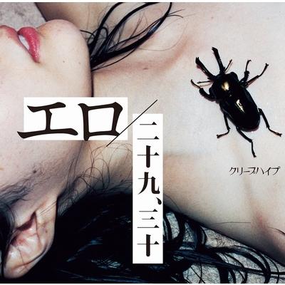 エロ / 二十九、三十 (+DVD)【初回限定盤】