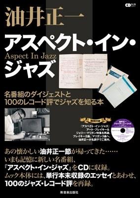 油井正一 アスペクト・イン・ジャズ 〜甦る100のジャズ・レコード評〜