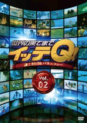 世界の果てまでイッテQ!Vol.2