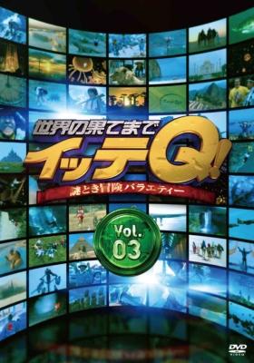 世界の果てまでイッテQ!Vol.3