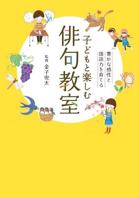 子どもと楽しむ俳句教室 豊かな感性と国語力を育てる