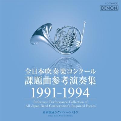 全日本吹奏楽コンクール 課題曲参考演奏集 1991-1994: 東京佼成wind O Etc