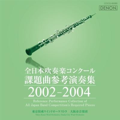全日本吹奏楽コンクール 課題曲参考演奏集 2002-2004: 東京佼成wind O 大阪市音楽団 Etc