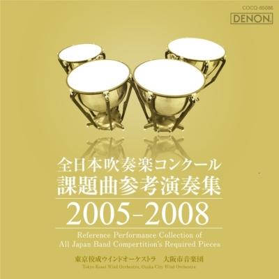 全日本吹奏楽コンクール 課題曲参考演奏集 2005-2008: 東京佼成wind O 大阪市音楽団 Etc