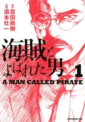 海賊とよばれた男 1 イブニングkc