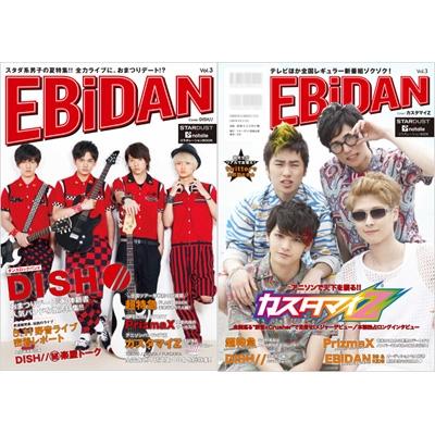 EBiDAN Vol.3 【Loppi・エルパカBOOKS・HMV限定】