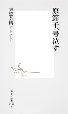 原節子、号泣す 集英社新書