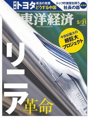 週刊東洋経済 2014年 5月 31日号