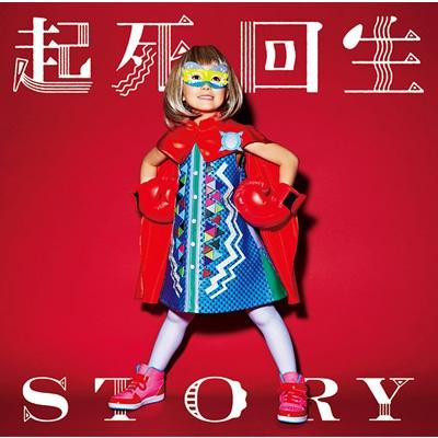 起死回生STORY 【初回限定盤】