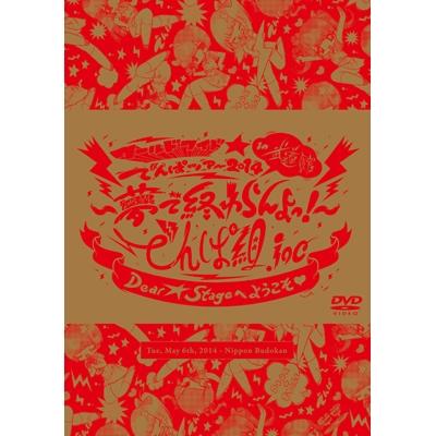 ワールドワイド☆でんぱツアー2014 in 日本武道館〜夢で終わらんよっ!〜【初回限定盤】