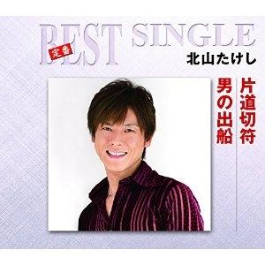 定番ベスト シングル::片道切符/男の出船