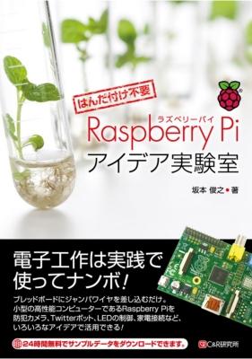 Raspberry Piアイデア実験室