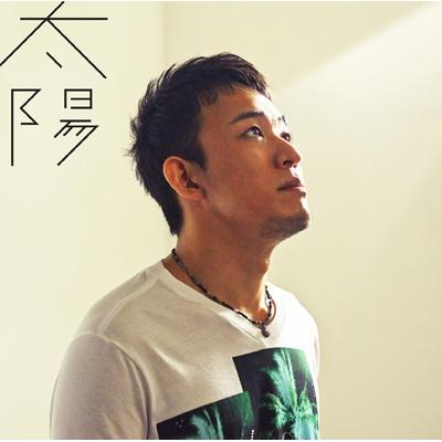 太陽 (+DVD)【初回限定盤】