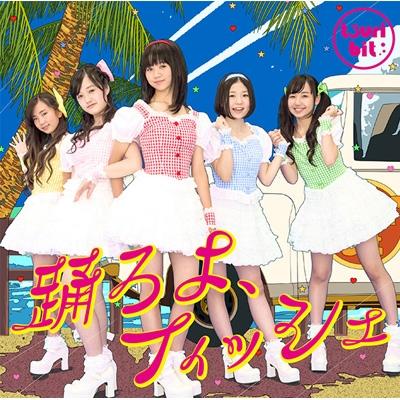踊ろよ、フィッシュ (+DVD)【初回限定盤】