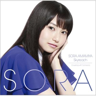 Skyreach【初回生産限定盤】(CD+DVD)