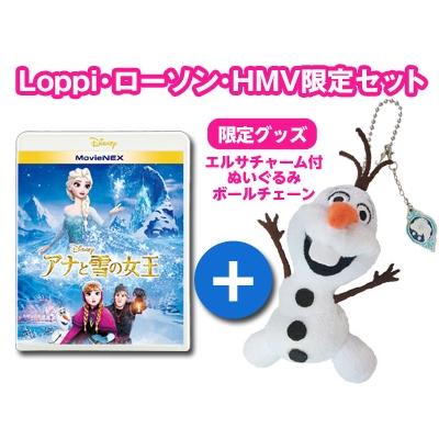 アナと雪の女王(オラフぬいぐるみ付)【Loppi・ローソン・HMV限定セット】[ブルーレイ+DVD]