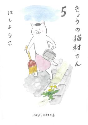 きょうの猫村さん 5 マガジンハウス文庫