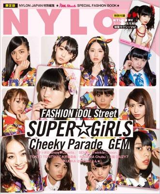 NYLON JAPAN 特別編集 iDOL Street SPECIAL FASHION BOOK 制服セクシーVer.