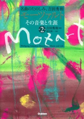 モーツァルトその音楽と生涯第2巻 名曲のたのしみ、吉田秀和