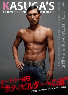 "【Loppi・HMV・MMJ限定】オードリー春日""ボディビルダーへの道""DVD"