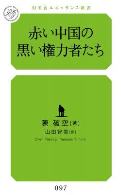 赤い中国の黒い権力者たち 幻冬舎ルネッサンス新書
