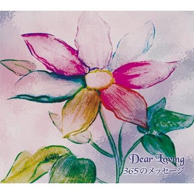 365のメッセージ : Dear Loving | HMV&BOOKS online - PPR-10003