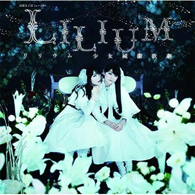 演劇女子部 ミュージカル「LILIUM-リリウム 少女純潔歌劇-」オリジナルサウンドトラック
