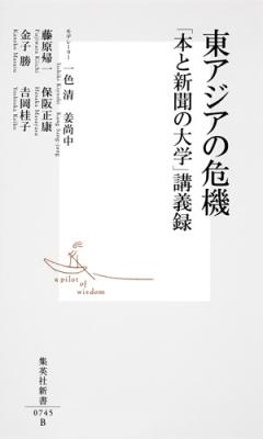 東アジアの危機 「本と新聞の大学」講義録 集英社新書